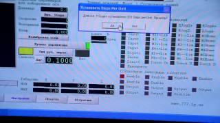 Видео обучение. Калибровка осей в Mach3. http://777russia.ru  89896226777