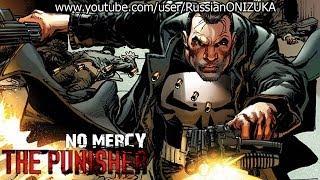 Каратель не знает жалости (The Punisher: No Mercy)