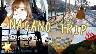 Vlog❄️長野県2泊3日🏡おすすめの宿、アクティビティ、絶景、グルメ❤️国内旅行