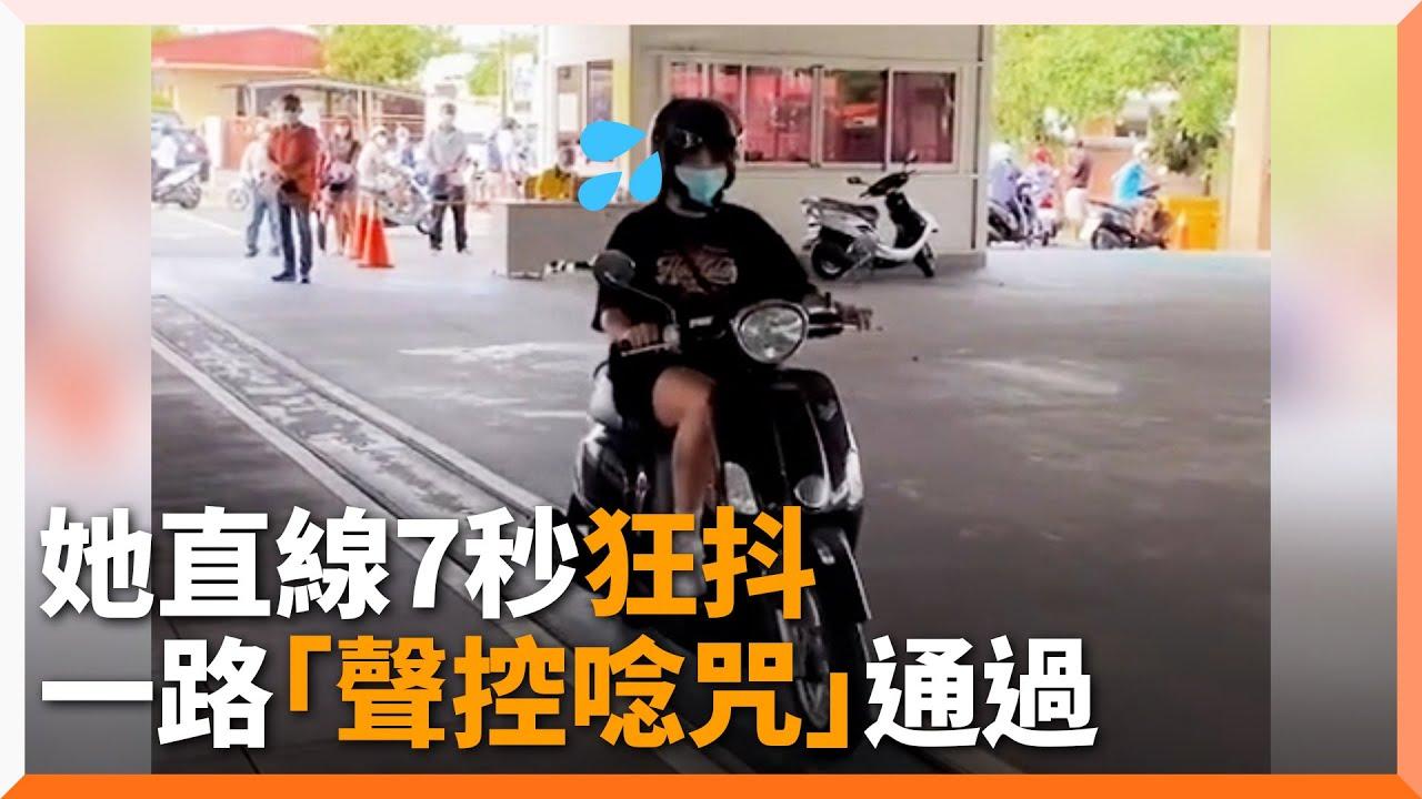 練習直線7秒抖暴!妹子「狂扭身體+聲控」奇蹟通過 新奇搞笑 機車 駕訓班 駕照 精選影片