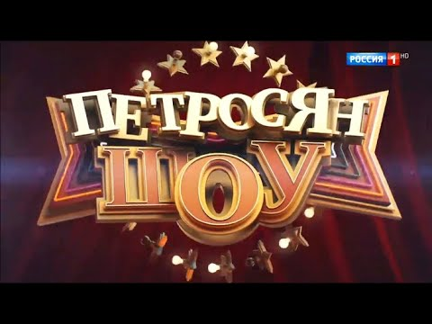 Петросян-шоу. Юмористическое шоу. Эфир от 12.04.2019