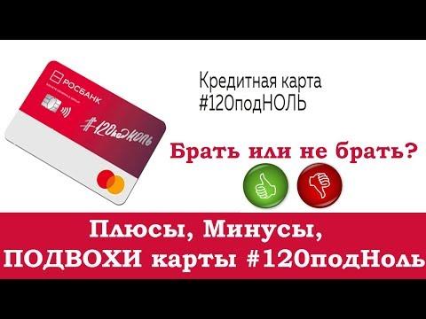 Плюсы минусы и ПОДВОХИ кредитной карты Росбака #120подНоль