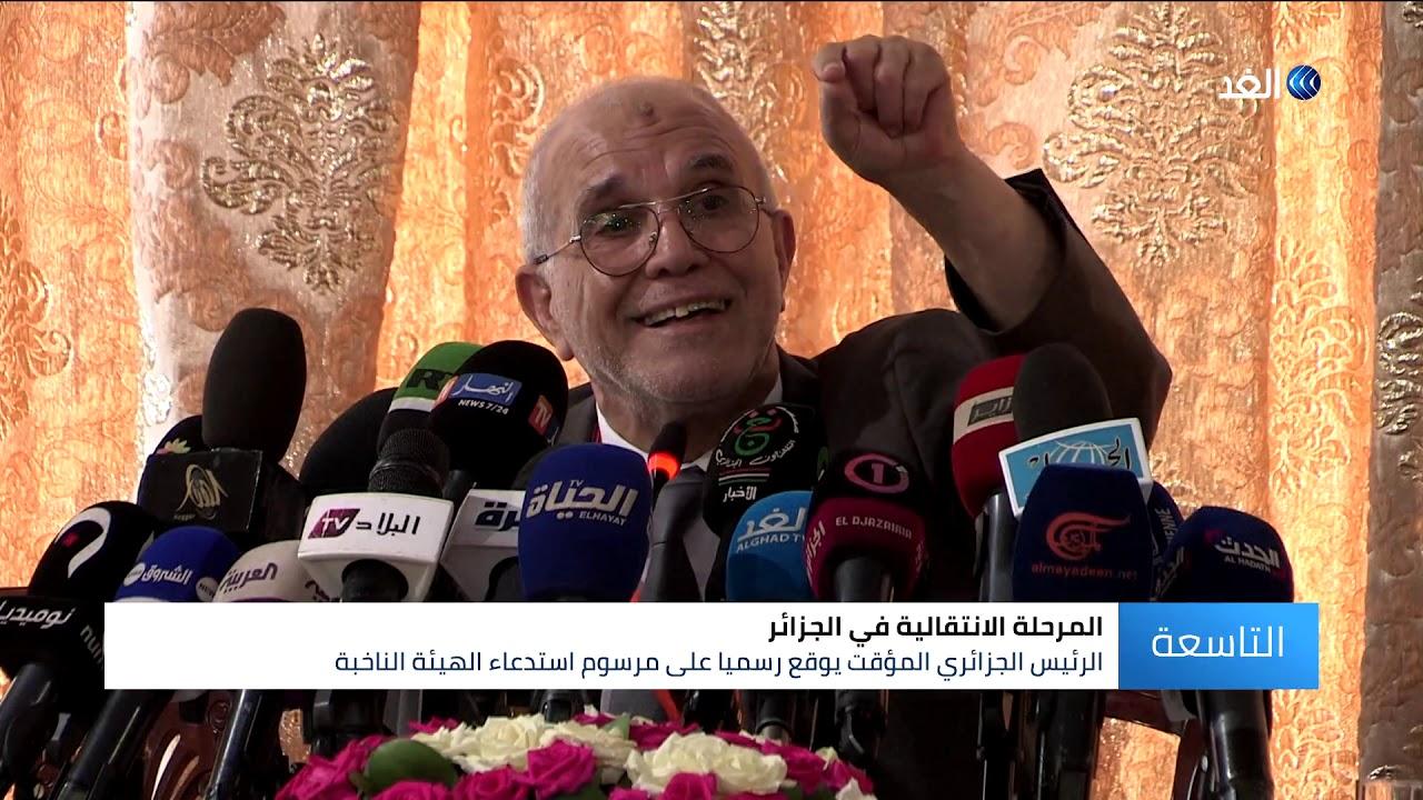 قناة الغد:الجزائر    مرسوم رئاسي يحدد 12 ديسمبر موعدا لانتخابات الرئاسة