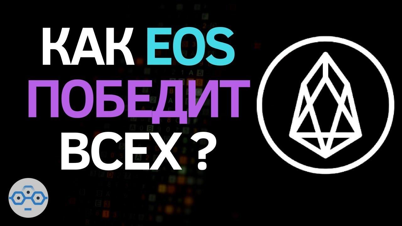 Криптовалюта EOS прогноз на 2018 год. Победит ли EOS Ethereum? Перспективы EOS. Обзор монеты EOS