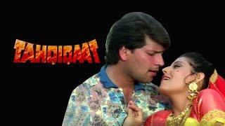 Tahqiqaat Full Movie unknown facts and story   Jeetendra   Aditya Pancholi Thumb