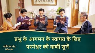 """Hindi Christian Video """"भक्ति का भेद"""" क्लिप 2 - जब प्रभु लौटेंगे तो क्या वे मनुष्यों को प्रकटन देंगे?"""