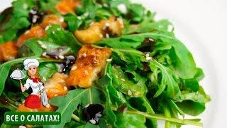 Салат с рукколой (салат из морепродуктов, салат с морепродуктами и рукколой)