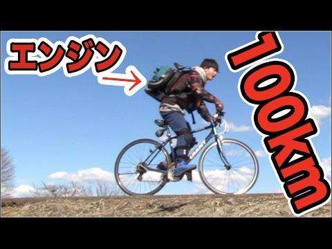 ジェットエンジン背負って自転車乗ったら100km出たww