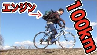 ジェットエンジン背負って自転車乗ったら100km出たww thumbnail