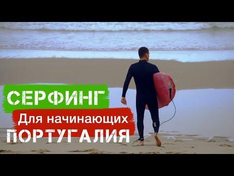 Серфинг для начинающих │Серфинг в Португалии