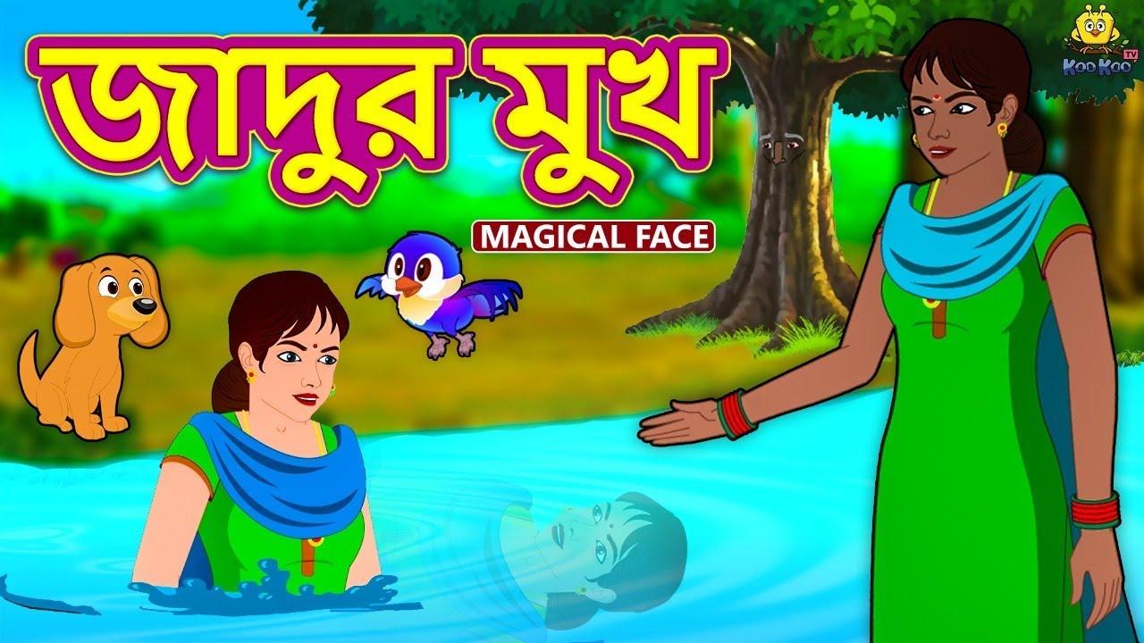 জাদুর মুখ - Magical Face | Rupkothar Golpo | Bangla Cartoon | Bengali Fairy Tales | Koo Koo TV