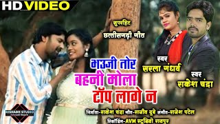 RAKESH CHANDRA & SARLA NEW SONG YE BHAUJI TOR BAHINI KE