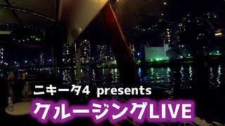 【ニキータ4LIVE】ニキータ4presents クルージングLIVE