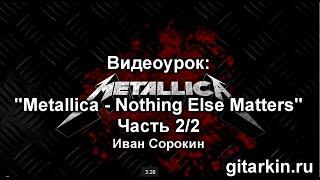 Nothing Else Matters - Metallica. Как играть на гитаре. Часть 2/2