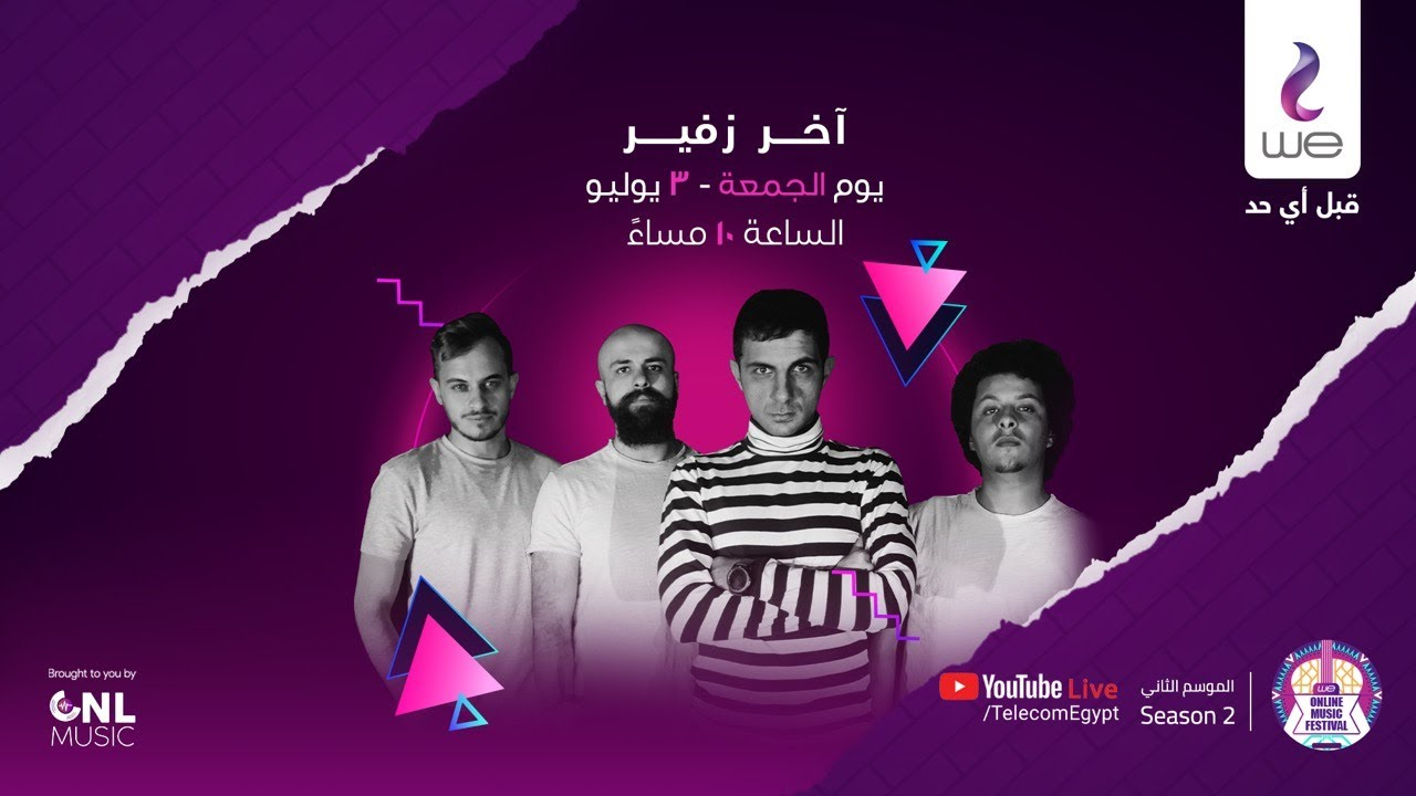 حفلة آخر زفير  - Akher Zapheer Concert