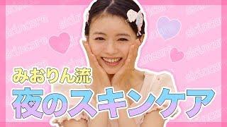 【スッピン】みおりん流!アイドルのスキンケア大公開♡