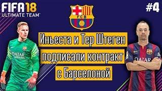 Репетиция Эль-Классико с Реалом! Новые контракты! Барселона в FIFA 18