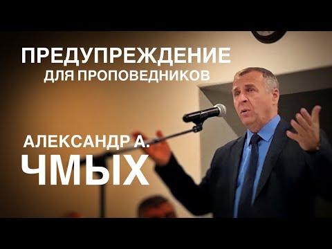 Предупреждение для проповедников | Александр Александрович Чмых