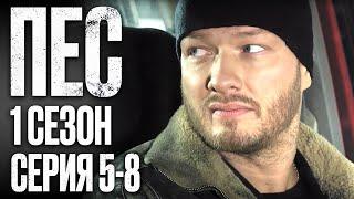Сериал ПЕС - 1 сезон – 5-8 серия – все серии подряд