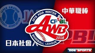 2018AWB 季後賽 ::中職聯隊 -  日本社會人:: 2018亞洲冬季棒球聯盟 Asian Winter Baseball League 網路直播