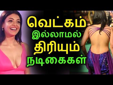 வெட்கம் இல்லாமல் திரியும் நடிகைகள் | Tamil Cinema News | Kollywood News | Tamil Cinema Seithigal