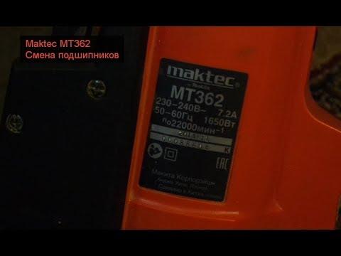 Maktec MT362,  смена подшипников