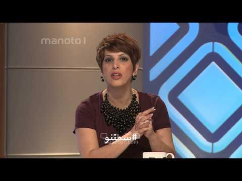 سمت نو - طلاق و گفتگو با فریبا ناطق / Samte No - Divorce