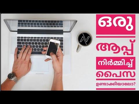 ഫ്രീ ആയിട്ട് ആപ്പ് നിർമ്മിച്ച് എങ്ങനെ ക്യാഷ് ഉണ്ടാക്കാം l How to Make Money By Making App