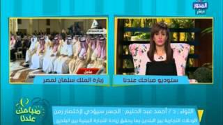 خبير استراتيجي: الجسر البري بين مصر والسعودية سيزيل العقبات.. (فيديو)