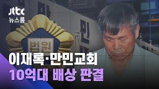 """법원 """"이재록·교회, 성폭행 피해자에 12억8천만 원 …"""