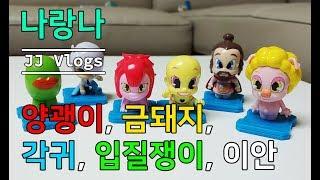 신비아파트 양괭이, 금돼지, 각귀, 입질쟁이, 진명, 이안 끼아악~~~ 장난감 리뷰!