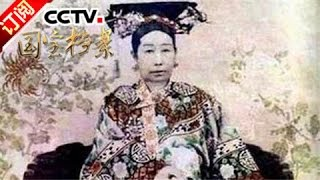 《国宝档案》 20170221 走进养心殿——慈禧的垂帘 | CCTV-4