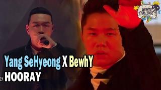 [Infinite Challenge] 무한도전 - Yang Sehyeong X BewhY - HOORAY 20161231