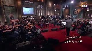 asmaul-husna-arab