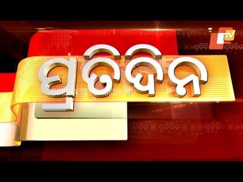 Pratidin 11 January 2019 | ପ୍ରତିଦିନ - ଖବର ଓଡ଼ିଆରେ | OTV