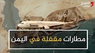 شاهد.. ثمانية مطارات مقفلة في اليمن ... هذه أحوالها اليوم