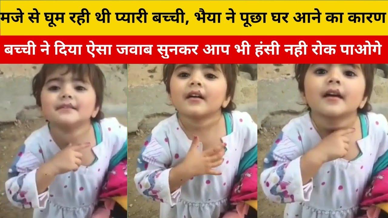 घर में घूम रही थी बच्ची भैया ने पूछा मजेदार सवाल, बच्ची ने दिया ऐसा जवाब    Video Viral