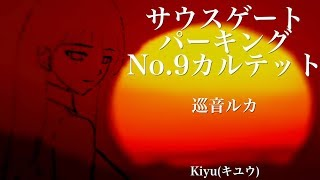 Kiyu(キユウ)と申します。通算46作目の投稿となります。 駐車場にてしゃ...
