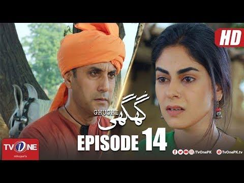 Ghughi | Episode 14 | TV One | 26 April 2018