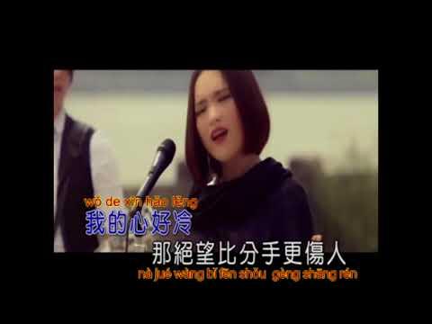 再見只是陌生人 Zai Jian Zhi Shi Mo Sheng Ren  + KTV  Zhuāng Xīn Yán 莊心妍