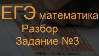 ЕГЭ 2016 математика разбор задания 3