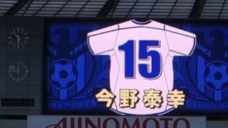 FC東京vsガンバ大阪 味の素スタジアム ガンバ大阪選手紹介です。今野...