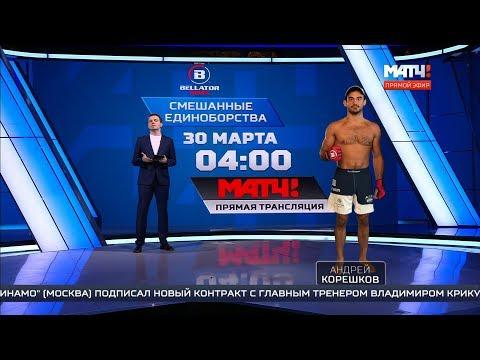 Анонс Bellator 219, Корешков + новости о Коноре, Матч ТВ