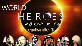 (3) 世界史人物伝  WORLD HEROES