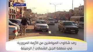 رصد شكاوى المواطنين من الأزمة المرورية في منطقة الجبل الشمالي / الرصيفة