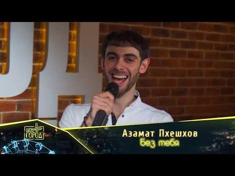 Смотреть клип Азамат Пхешхов - Без Тебя