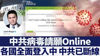 白宮網站請願:「中共病毒」的名稱名符其實|新唐人亞太電視|20200324