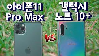 아이폰11pro max vs 갤럭시 노트10+ 비교리뷰 끝판왕 (곽철용 버전)