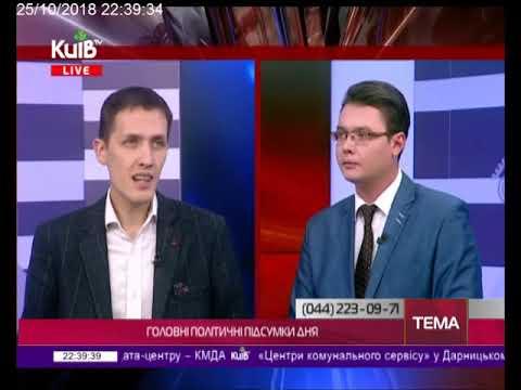 Телеканал Київ: 25.10.18 На часі 22.30