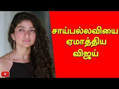 சாய் பல்லவியை ஏமாத்திய விஜய் - 동영상
